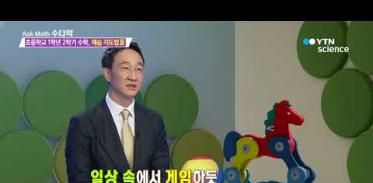 [사이언스 TV] 400초 수학 – 1학년 2학기 수학 예습 지도법 Ⅲ