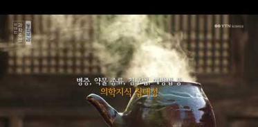 [사이언스 TV] 위대한 과학유산 – 동의보감