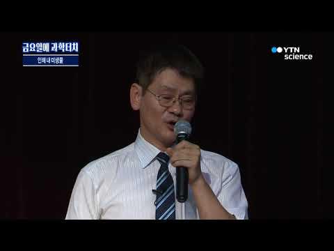 [사이언스 TV] 인체 내 미생물