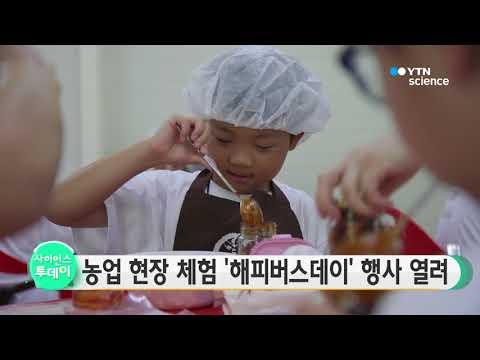 [사이언스 TV] 농업 현장 체험 '해피버스데이' 행사 열려