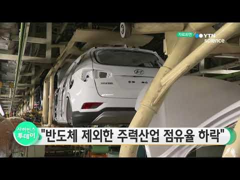 [사이언스 TV] 반도체 제외한 주력산업 세계 점유율 하락