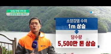 [사이언스 TV] 50일 만에 11억 톤…소양강댐 수문 개방하나