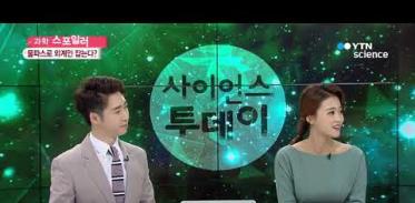 [사이언스 TV] 외계인으로부터 '지구를 지켜라'