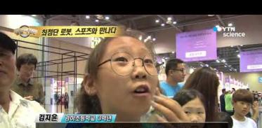 [사이언스 TV] 최첨단 로봇, 스포츠와 만나다