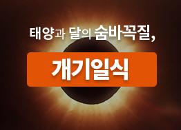 [카드뉴스] 태양과 달의 숨바꼭질 – 개기일식