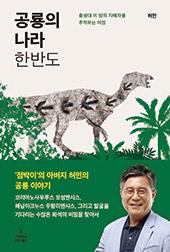 공룡의-나라-한반도