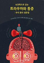 뇌과학으로-읽는-트라우마와-통증-우리-몸의-생존법
