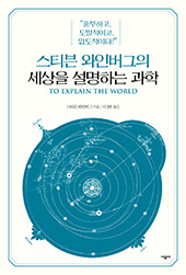 스티븐-와인버그의-세상을-설명하는-과학