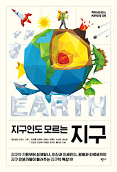 지구인도-모르는-지구