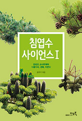 침엽수-사이언스-Ⅰ