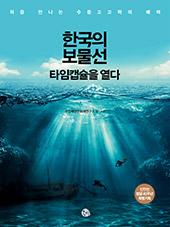 한국의-보물선-타임캡슐을-열다