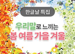 [카드뉴스] 우리말로 느끼는 봄 여름 가을 겨울