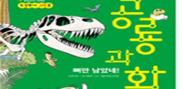 [2017년 우수과학도서] 뼈만 남았네! 공룡과 화석