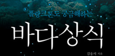 [2017년 우수과학도서] 플랑크톤도 궁금해하는 바다상식