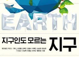 [2017년 우수과학도서] 지구인도 모르는 지구