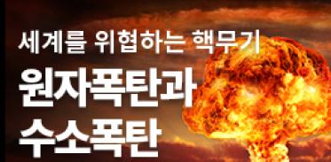 [카드뉴스] 원자폭탄과 수소폭탄
