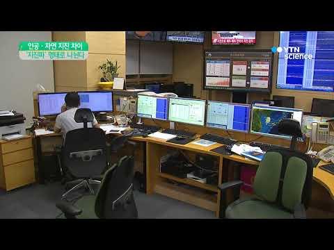 [사이언스 TV] 인공지진과 자연 지진 차이는 '지진파' 형태