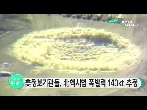 [사이언스 TV] 美정보기관들, 北6차핵시험 폭발력 140kt 추정