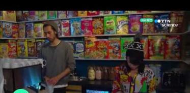 [사이언스 TV] 스위스 정부 식품업계 `아침식사` 설탕 줄이기 합의