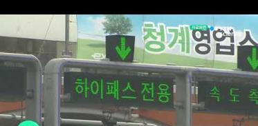 [사이언스 TV] 18일부터 전기·수소차 고속도로 통행료 50% 할인