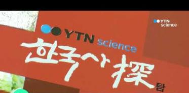 [사이언스 TV] 역사 속 과학 이야기…한국사탐 도서 출간