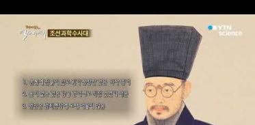 [사이언스 TV] 역사이야기 조선과학수사대