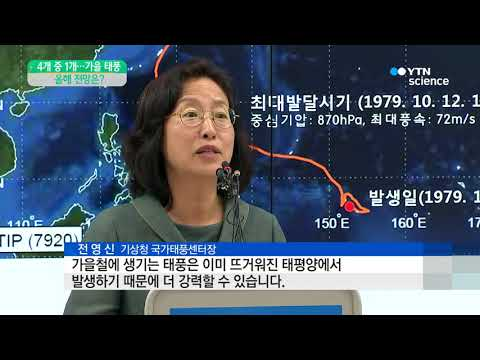 [사이언스 TV] 4개 중 1개는 가을 태풍…올가을 가능성은?