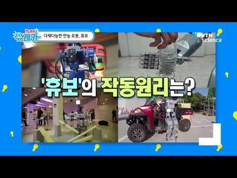 [사이언스 TV] 불과 열을 다스리는 기술, 온돌의 원리