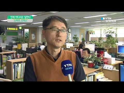 [사이언스 TV] 언제 어디서나 업무 봅니다…울산 스마트오피스 추진