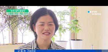 [사이언스 TV] 눈과 입이 즐거운 과일 채소 인기