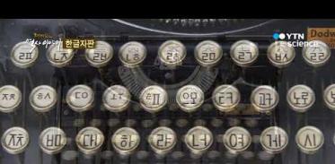 [사이언스 TV] 재미있는 역사이야기 – 한글자판