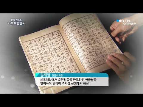 [사이언스 TV] 함께 만드는 미래 대한민국 – 한글학회 권재일 회장