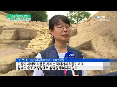 [사이언스 TV] 인골에 화장실까지…베일 벗는 신라 왕궁