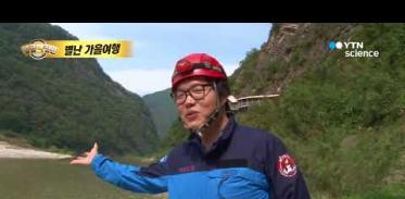 [사이언스 TV] 별난 가을여행