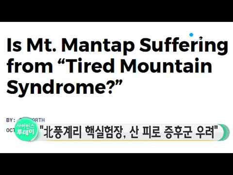 [사이언스 TV] 北 풍계리 핵실험장, 산 피로 증후군 우려