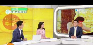 [사이언스 TV] 건조한 가을…코가 답답하다면? 코 막힘 원인과 해소법