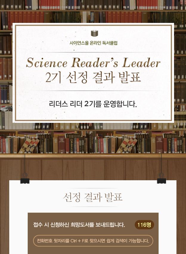 leaders_win_20171101_bg1_2