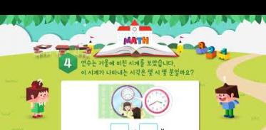 2학년 2학기 4단원 수학익힘책 55쪽 4번