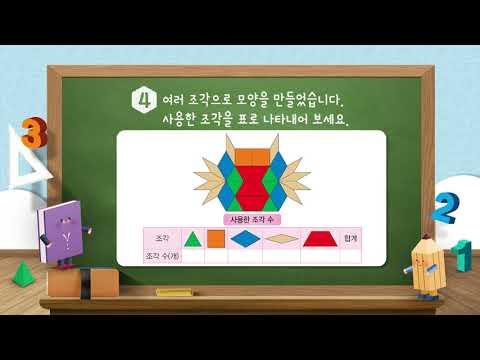 2학년 2학기 5단원 수학익힘책 69쪽 4번