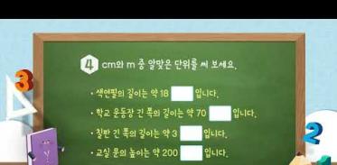 2학년 2학기 3단원 수학익힘책 41쪽 4번