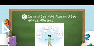 2학년 2학기 3단원 수학익힘책 41쪽 5번