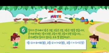 2학년 2학기 2단원 수학익힘책 33쪽 6번