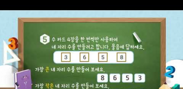 2학년 2학기 1단원 수학익힘책 17쪽 5번