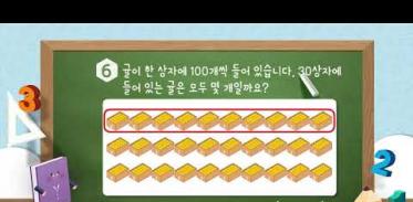 2학년 2학기 1단원 수학익힘책 9쪽 6번