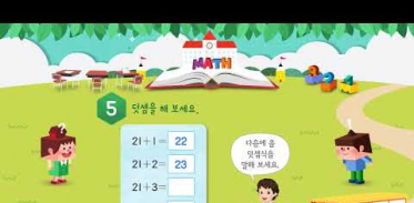 1학년 2학기 2단원 수학익힘책 23쪽 5번