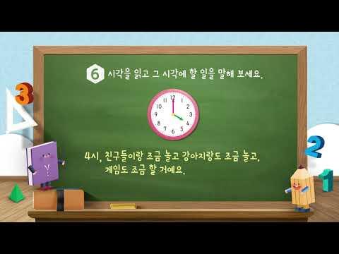 1학년 2학기 5단원 수학익힘책 65쪽 6번