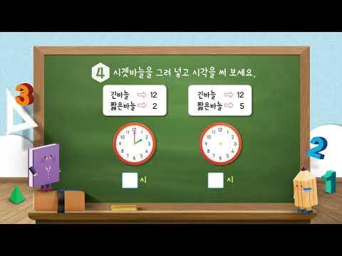 1학년 2학기 5단원 수학익힘책 65쪽 4번