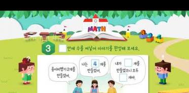 1학년 2학기 4단원 수학익힘책 49쪽 6번
