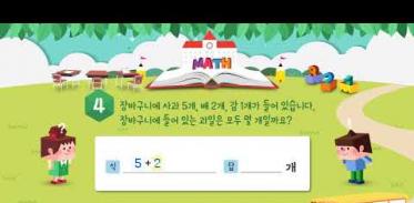 1학년 2학기 4단원 수학익힘책 49쪽 4번