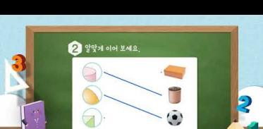 1학년 2학기 3단원 수학익힘책 39쪽 2번